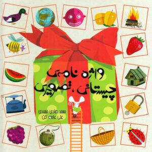 واژه نامه چیستانی تصویری