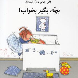 بچه بگیر بخواب