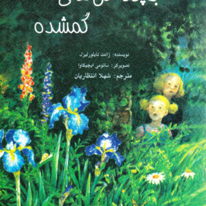 بچه گل های گمشده