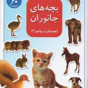بچه های جانوران ( بچسبان و بیاموز 2)