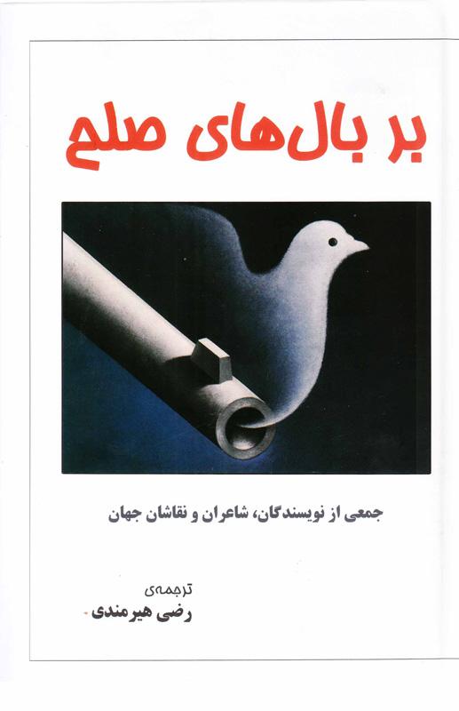 بر بال های صلح