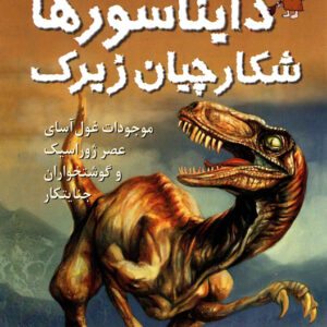 دایناسورها شکارچیان زیرک (بچه های جستجوگر بدانند)