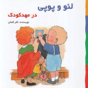 لئو و پوپی در مهد کودک