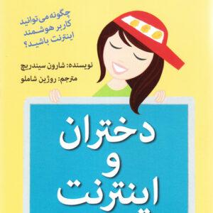 دختران و اینترنت (آنچه دختران باهوش باید بدانند)