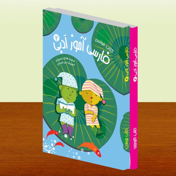 فارسی آموز ادبی ۲