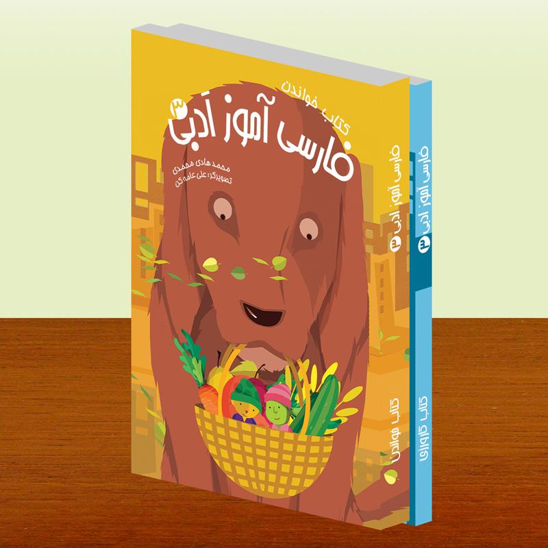 فارسی آموز ادبی ۳