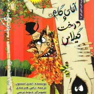 اقای گام و درخت گیلاس