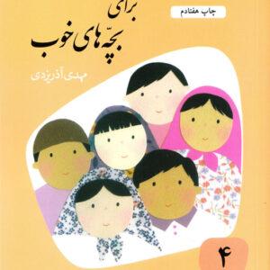 قصههای خوب برای بچههای خوب (قصههای مثنوی مولوی)