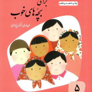 قصههای خوب برای بچههای خوب (قصههای قرآن)