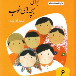 قصههای خوب برای بچههای خوب (قصههای شیخ عطار)
