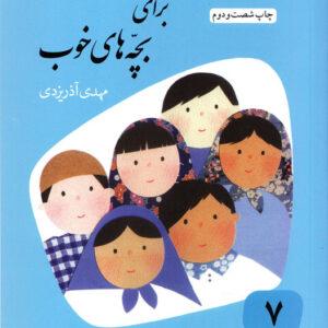قصه های خوب برای بچه های خوب (قصه های گلستان و ملستان)