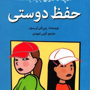حفظ دوستی (آنچه دختران باهوش باید بدانند)