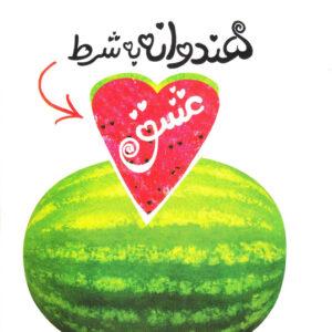 هندوانه به شرط عشق