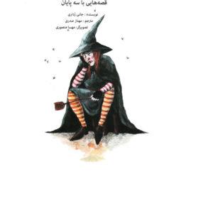 جادوگر بیکار