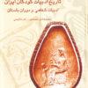 تاریخ ادبیات کودکان ایران (جلد 1)