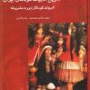 تاریخ ادبیات کودکان ایران (جلد 3 و 4)