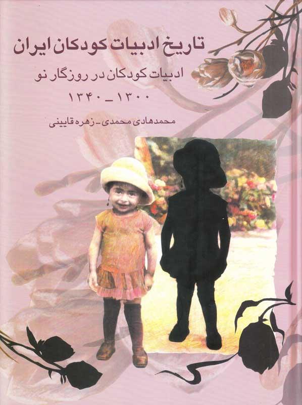 تاریخ ادبیات کودکان ایران (جلد 5، 6و 7)