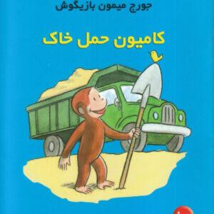 جورج میمون بازیگوش (کامیون حمل خاک)