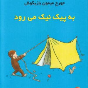 جورج میمون بازیگوش به پیک نیک می رود