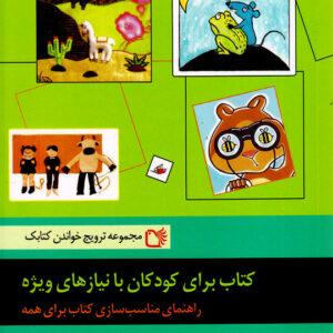 کتاب برای کودکان با نیازهای ویژه - راهنمای مناسبسازی کتاب برای همه