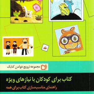 کتاب برای کودکان با نیاز های ویژه