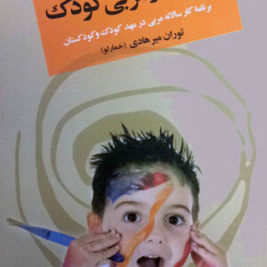 کتاب کار مربی کودک