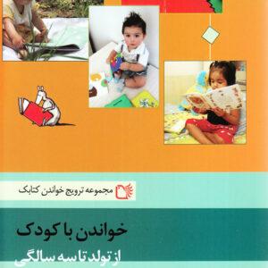 خواندن با کودکان از تولد تا سه سالگی