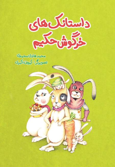 داستانک های خرگوش حکیم