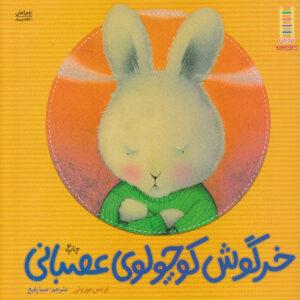 خرگوش کوچولوی عصبانی