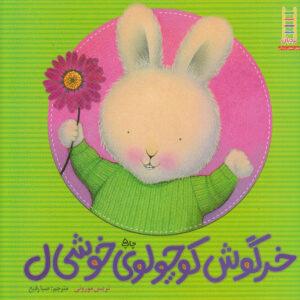 خرگوش کوچولوی خوشحال