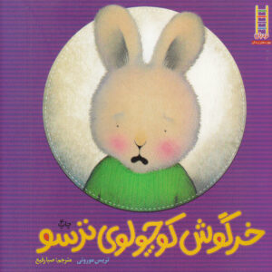 خرگوش کوچولوی ترسو