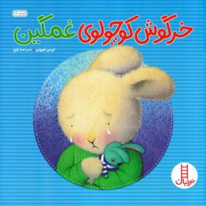 خرگوش کوچولوی غمگین