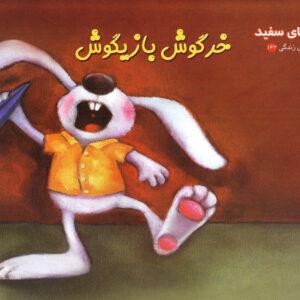 خرگوش بازیگوش