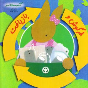 خرگوش و بازیافت