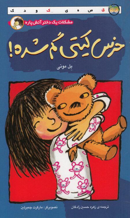خرس کیتی گم شده