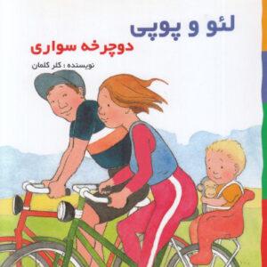 لئو و پوپی دو چرخه سواری
