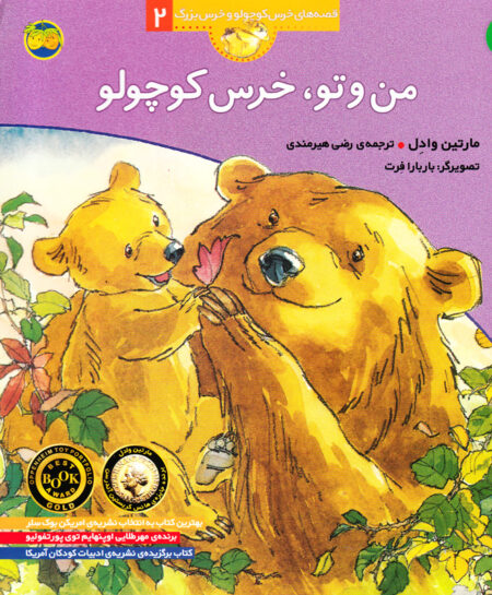 من و تو، خرس کوچولو