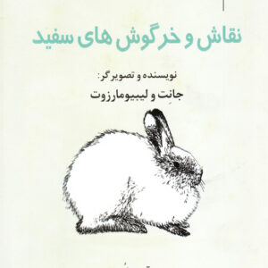 نقاش و خرگوش های سفید