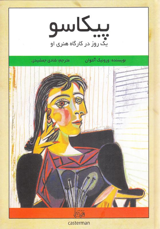 پیکاسو یک روز در کارگاه هنری او