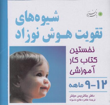 شیوه های تقویت هوش نوزادان 12-9