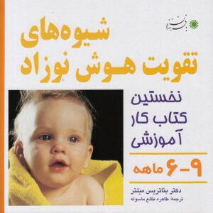 شیوه های تقویت هوش نوزادان 9-6