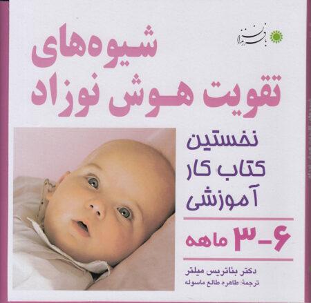 شیوه های تقویت هوش نوزادان 6-3