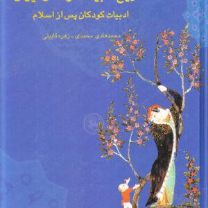 تاریخ ادبیات کودکان ایران (جلد 2)
