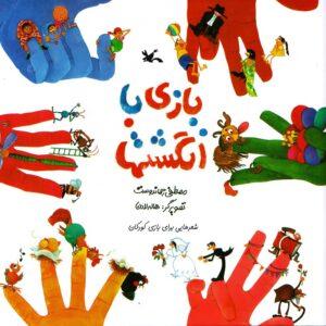 بازی با انگشت ها