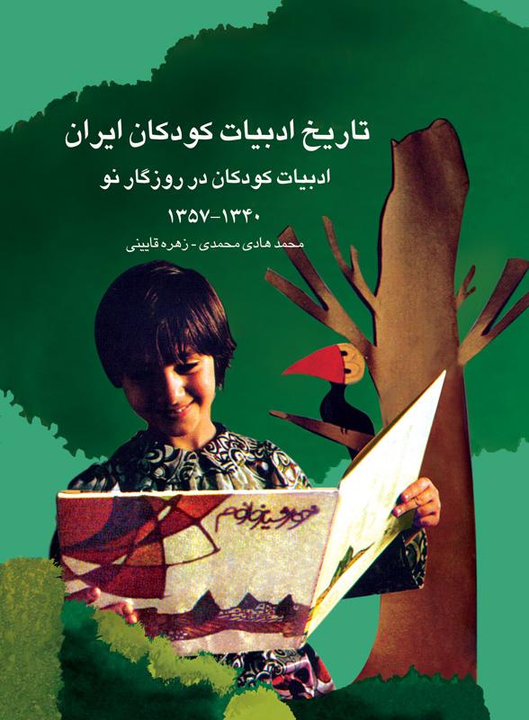 تاریخ ادبیات کودکان ایران (جلد 8، 9 و 10)