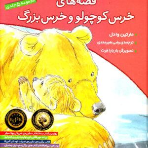قصه های خرس کوچولو و خرس بزرگ