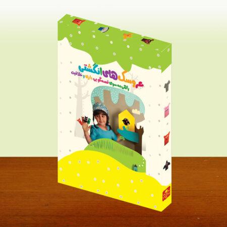 عروسک های انگشتی راهی به سوی قصه گویی، بازی و خلاقیت