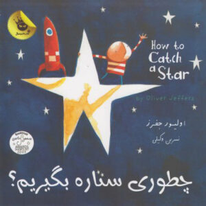 چطوری ستاره بگیریم؟ (دنیای شیرین پسرک)