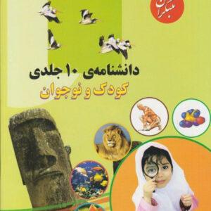 دانشنامه 10 جلدی کودک و نوجوان