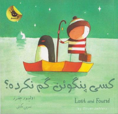 کسی پنگوئن گم نکرده؟ (دنیای شیرین پسرک)